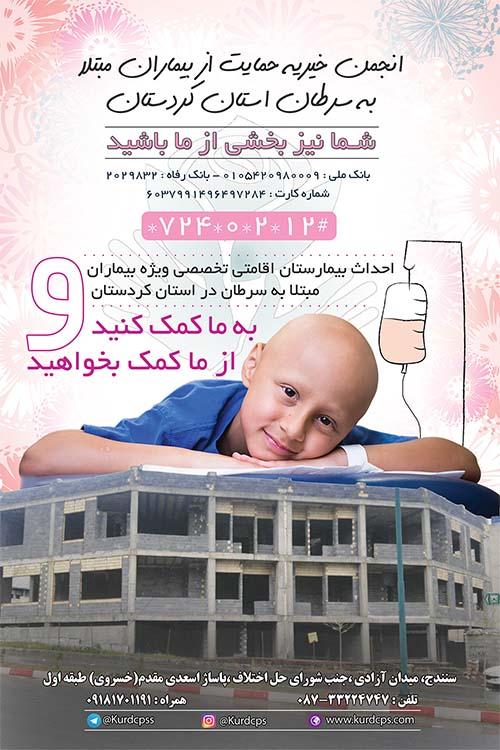 پروژه احداث مرکز درمانی و تحقیقاتی و اقامتی بیماران مبتلا به سرطان