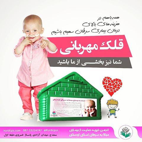 قلک های خانگی انجمن خیریه حمایت از بیماران مبتلا به سرطان استان کردستان