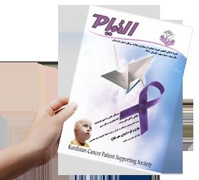 انجمن خیریه حمایت از بیماران مبتلا به سرطان
