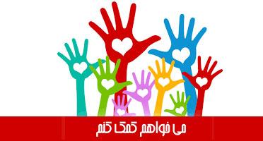 کمپین حمایتی
