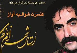 کنسرت شوالـیه آواز ایران، شهرام ناظری به همراه گروه مولوی در سنندج