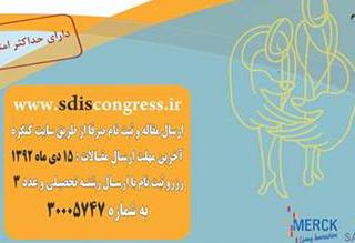 کنگره ملی برنامه جامع کنترل سرطان