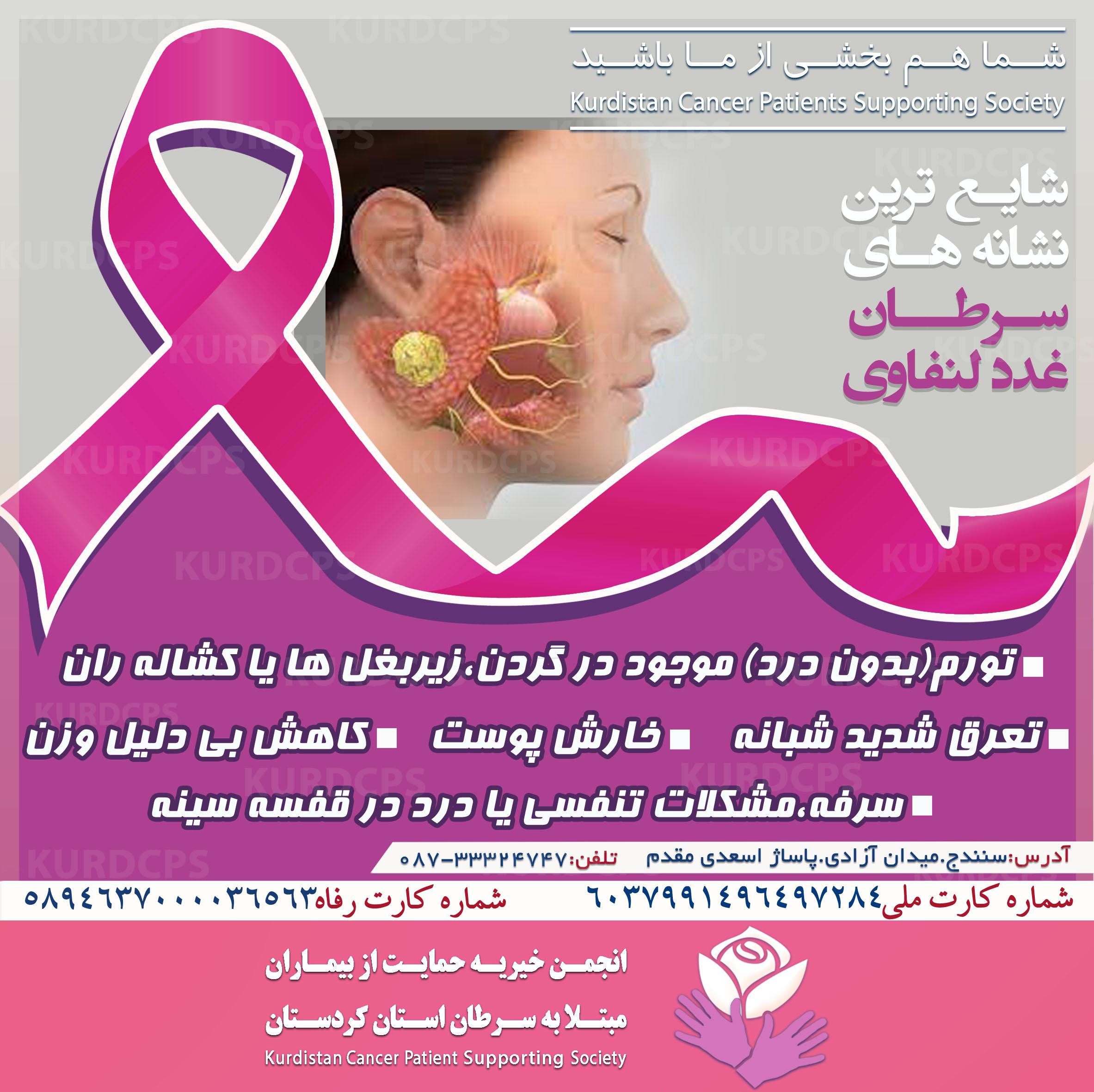 شناخت علائم سرطان