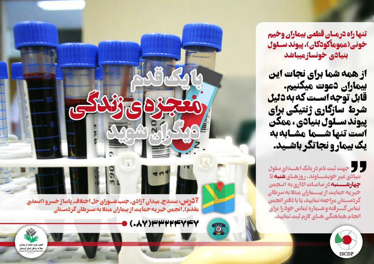نمایندگی بانک اهداکنندگان سلولهای بنیادی در کردستان