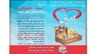 سبد کالا به مناسبت عید نوروز