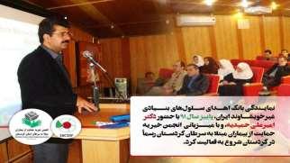 نمایندگی بانک اهداکنندگان سلولهای بنیادی غیرخویشاوند در کردستان